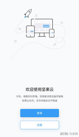 坚果云app登录界面截图