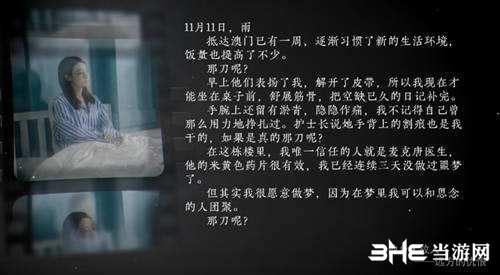 《�[形守�o者》方敏3