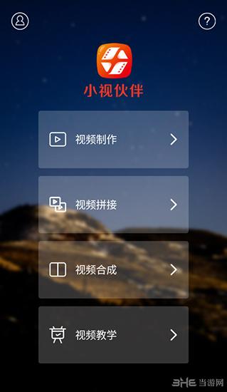 小视伙伴app界面截图