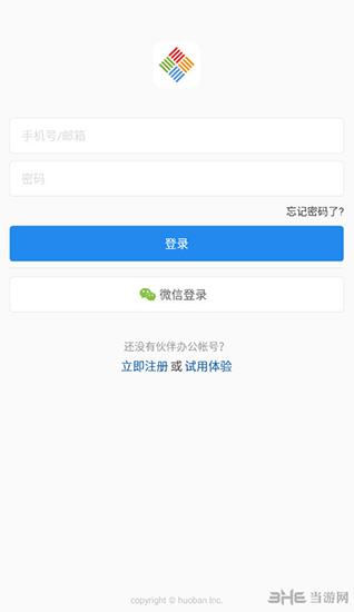 伙伴办公app登录界面截图