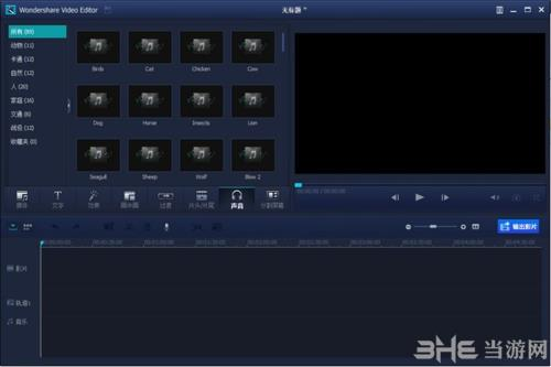 Wondershare Video Editor图片3