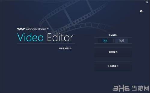 Wondershare Video Editor图片