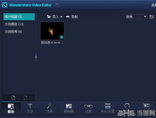 Wondershare Video Editor图片