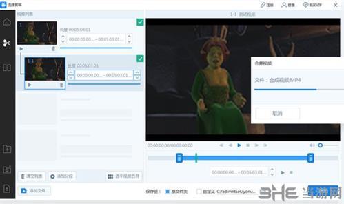 迅捷視頻合并分割軟件