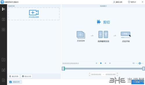 迅捷視頻合并分割軟件圖片
