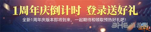 周年庆预热活动正式开启