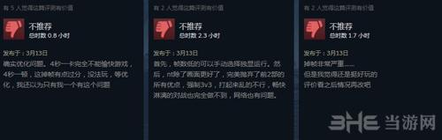 最终幻想纷争NT差评2