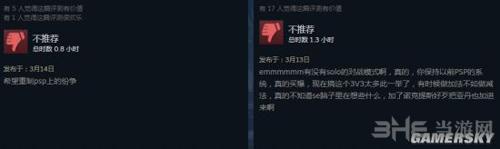 最终幻想纷争NT差评1