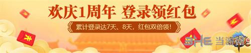 《QQ华夏手游》登录领红包