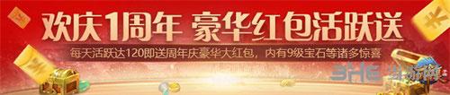 《QQ华夏手游》豪华红包