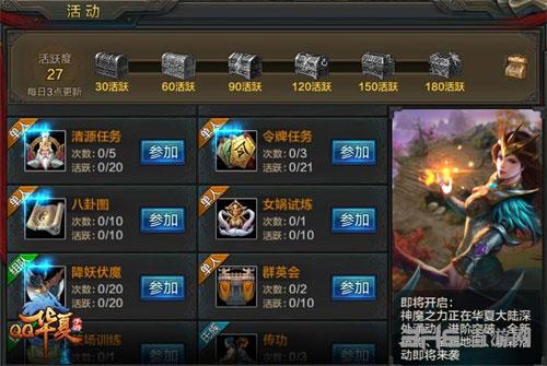 《QQ华夏手游》丰富的奖励