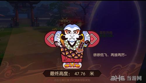 侍魂胧月传说风筝图片5