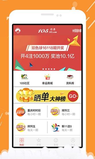 金融理财 → 105彩票 最新官方手机版  1,买彩票:直接通过平台进行买