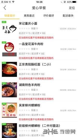黎平同城app截图