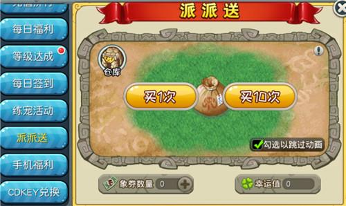 原始守卫战游戏图3