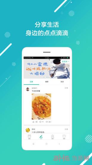 瘦啦app2