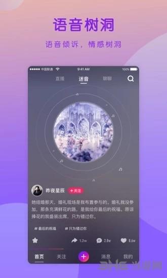 迷音app宣��D2