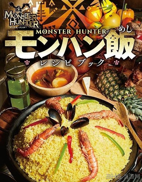 怪物�C人世界食�V