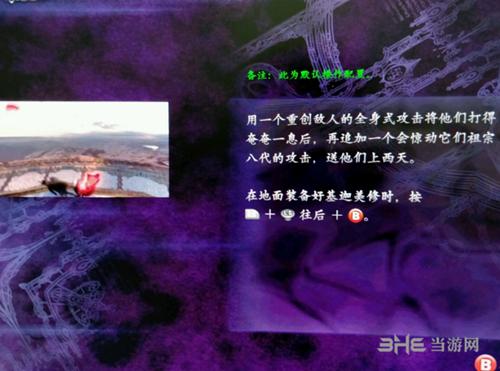 《鬼泣4 特别版》技能描述