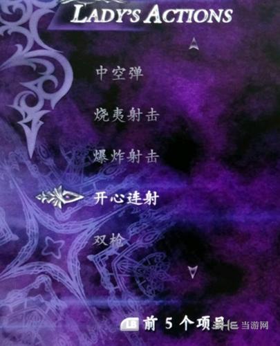《鬼泣4 特别版》技能名称