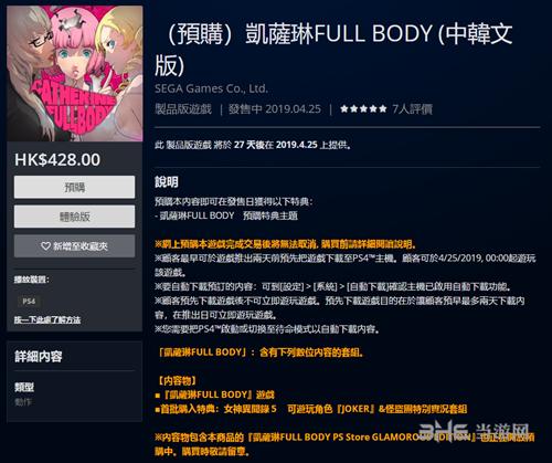 《凯瑟琳Full Body》预购页面