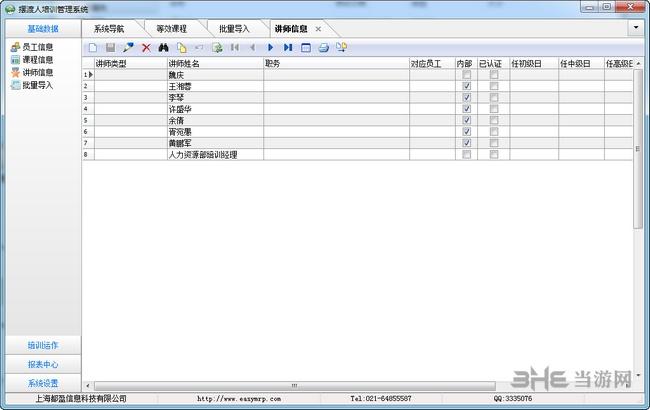 擺渡人企業培訓管理系統是圖片1
