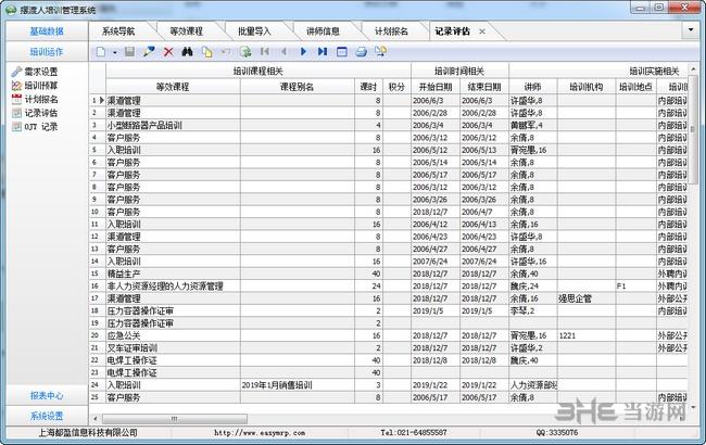 擺渡人企業培訓管理系統是圖片2