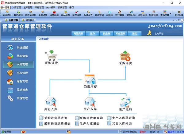 管家通倉庫管理軟件2