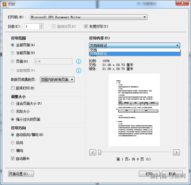 PDF快速看圖打印設置界面