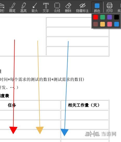 PDF快速看圖箭頭樣式圖片