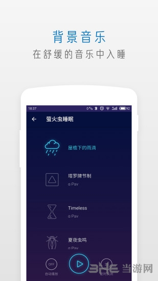 �火�x睡眠app截�D1