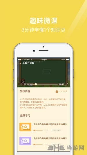 �~�O�n堂�W生app宣��D1