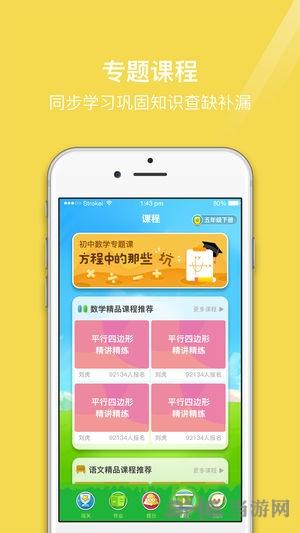 �~�O�n堂�W生app宣��D2