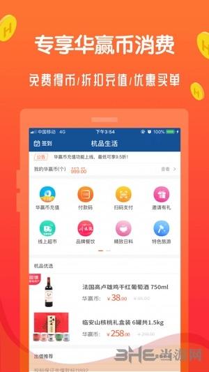 杭品生活app宣��D1
