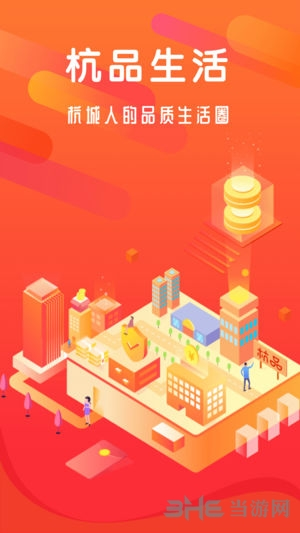 杭品生活app宣��D2