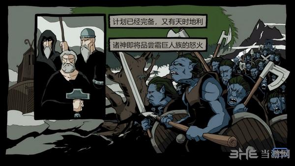 芬布尔轩辕中文补丁截图2