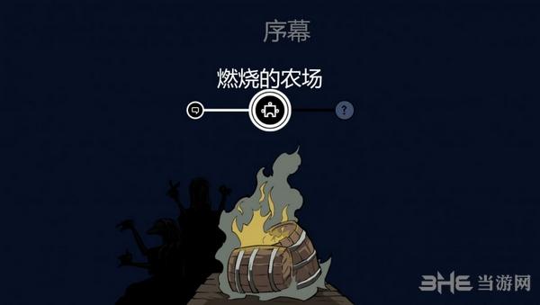 芬布尔轩辕中文补丁截图4