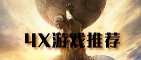 4X游戏推荐