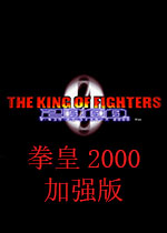 拳皇2000:�L云再起加��版