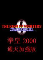拳皇2000十周年纪念版