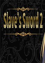 奴�`之��2(Slave's Sword 2)中文版