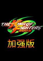 拳皇2003:风云再起