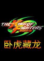拳皇2003:卧虎藏龙