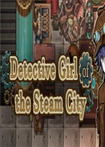 蒸汽之都的�商缴倥�(Detective Girl of the Steam City)中文版