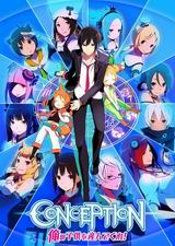 受孕Plus:产子救世录(Conception PLUS: Maidens of the Twelve Stars)中文版