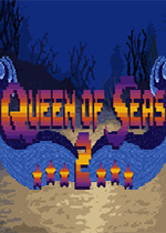 海洋女王2(Queen of Seas 2)中文版