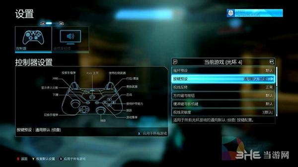 光环:士官长合集截图3