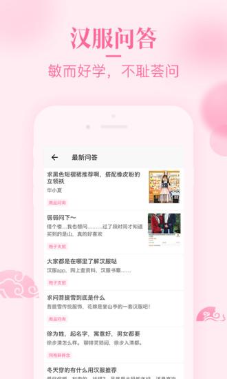 汉服荟app截图0