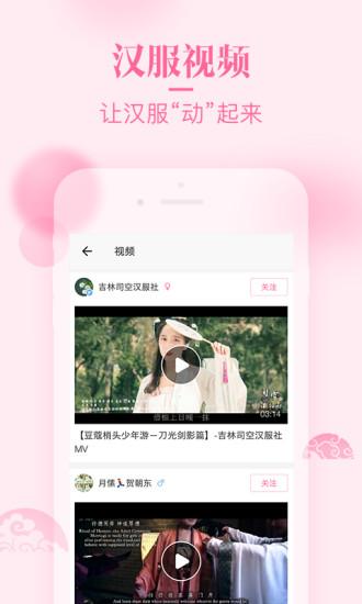 汉服荟app截图2