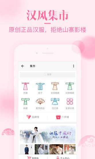 汉服荟app截图1